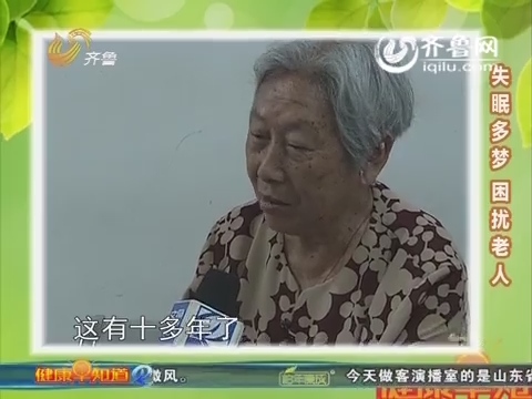 20150804《健康早知道》:失眠多梦 困扰老人