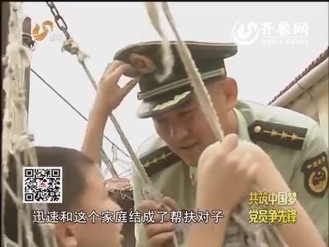 2015年08月04日《齐鲁先锋》:党员风采·走基层·边景森:十年爱民固边情