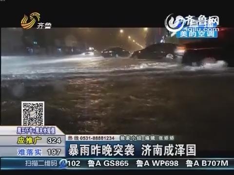 暴雨2015年8月3日晚突袭 济南成泽国