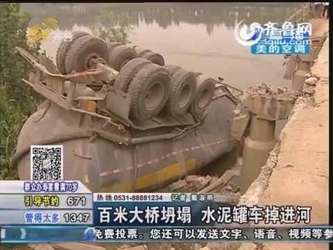 济阳:百米大桥坍塌 水泥罐车掉进河