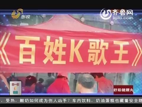 20150805《百姓K歌王》:日照莒县海选