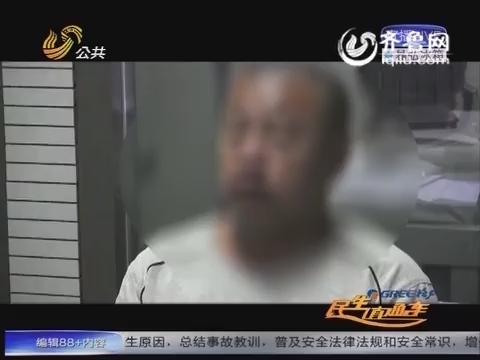 济南:假承兑汇票诈骗 公司差点二次上当