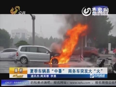 """周村:夏季车辆易""""中暑"""" 商务车突发大""""火"""""""