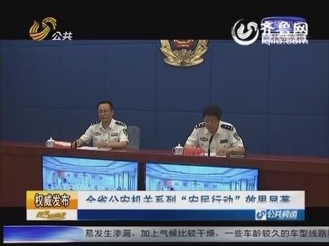 """权威发布:山东省公安机关系列""""安民行动""""效果显著"""