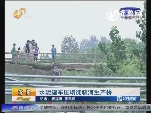 济阳:水泥罐车压塌徒骇河生产桥