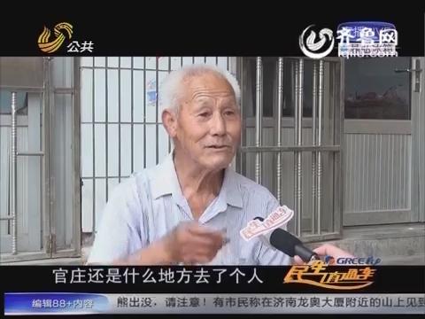 铭记历史:安丘官庄9.26惨案