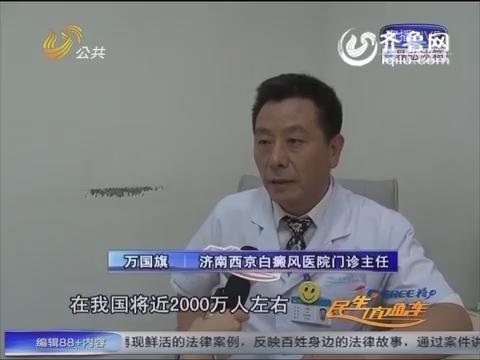 济南:夏季警惕白癜风复发 不暴晒少吃酸