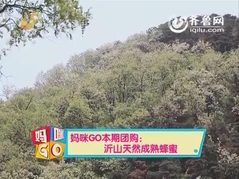 2015年08月05日《妈咪GO》:沂山天然成熟蜂蜜