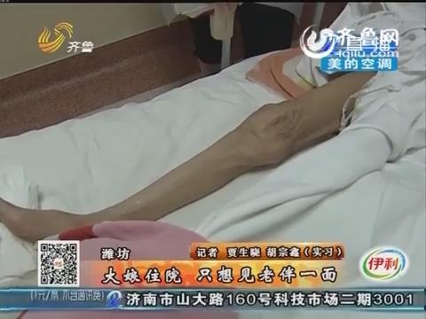 潍坊:大娘住院 只想见老伴一面
