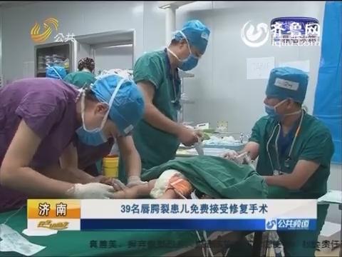 济南:39名唇腭裂患儿免费接受修复手术
