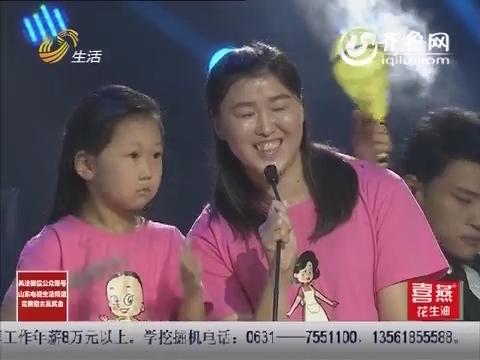 让梦想飞:吕奕彤对决张嘉航 七岁萌娃张嘉航夺得擂主