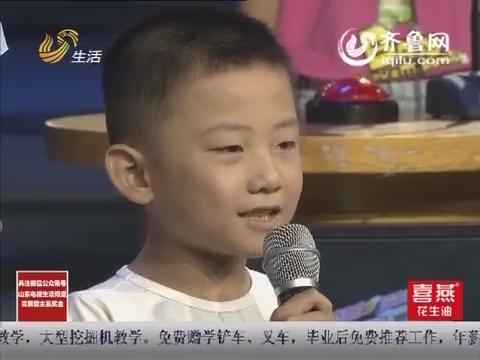 20150807《让梦想飞》:亲子专场 七岁萌娃张嘉航夺得擂主