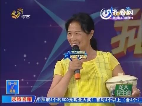我是大明星:姜老师遭遇热情大妈现场表白
