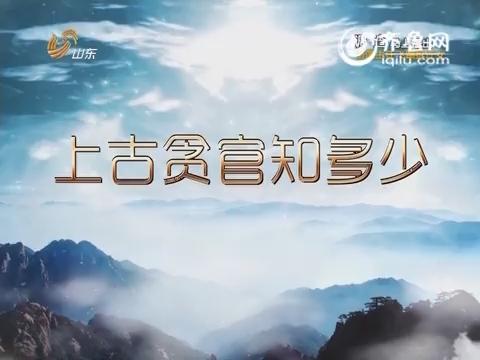 20150807《最炫国剧风》:上古贪官知多少