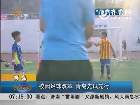 青岛:校园足球改革 青岛先试先行