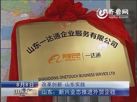 山东:新兴业态推进外贸企稳