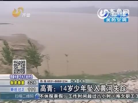 高青:14岁少年坠入黄河失踪