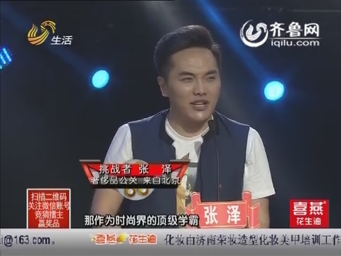 20150808《让梦想飞》:擂主全军覆没 矛盾综合体张泽夺冠