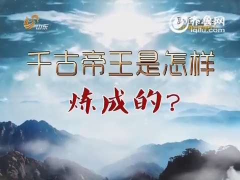 20150808《最炫国剧风》:千古帝王是怎样炼成的?