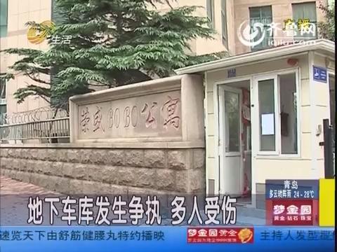 青岛:地下车库发生争执 多人受伤