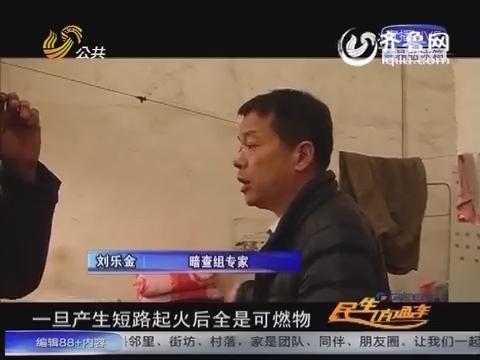 20150809《问安齐鲁》:济宁金乡抓牢涉氨生产 捍卫安全红线