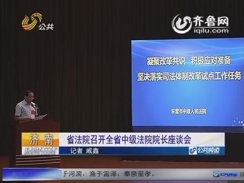 【资讯点击】山东省法院召开全省中级法院院长座谈会