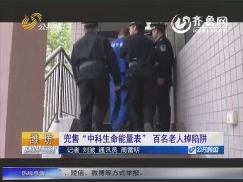 """【说案拉理】潍坊:兜售""""中科生命能量表""""百名老人掉陷阱"""