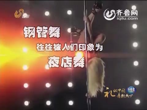 20150809《天下父母》:70岁年龄最大的钢管舞者