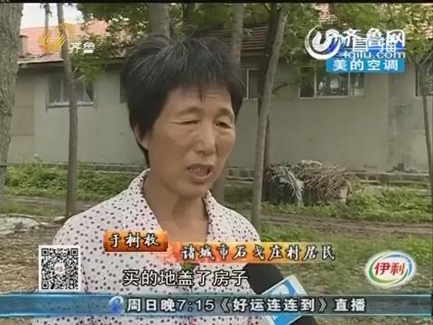 潍坊:当街争执 房子到底是谁的?