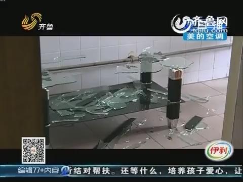 济南:茶几爆炸 女儿膝盖韧带被划断