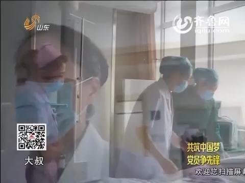 20150810《齐鲁先锋》:一个愿为患者付出所有的兵——朱爱军