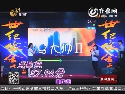 2015年8月10日《百姓K歌王》:日照莒县