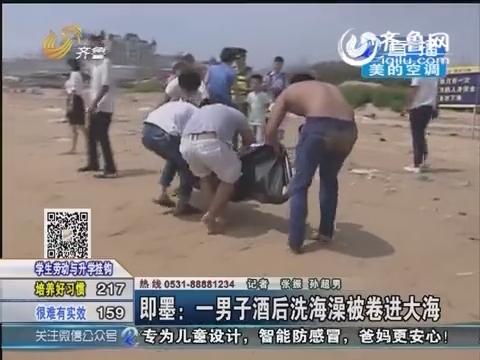 青岛即墨:一男子酒后洗海澡被卷进大海