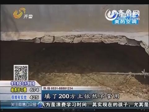 青岛平度:打口机井 塌了个大坑