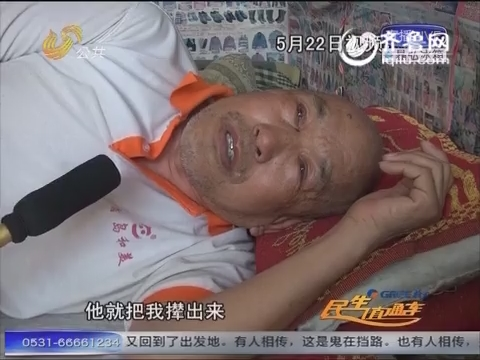 【追踪报道】76岁老人被打 处理结果成谜