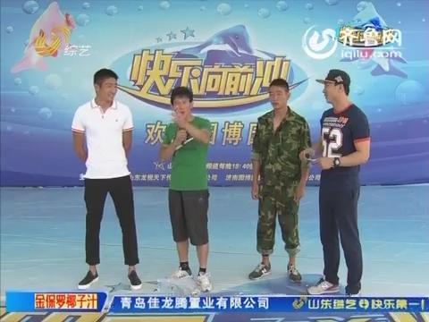 20150810《快乐向前冲》:刘宁队内50晋20 退伍军人韩来玉再次打破纪录