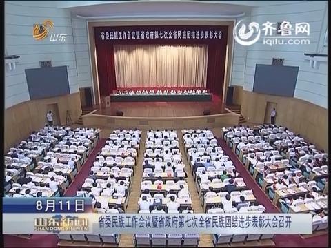 山东省委民族工作会议暨省政府第七次全省民族团结进步表彰大会召开
