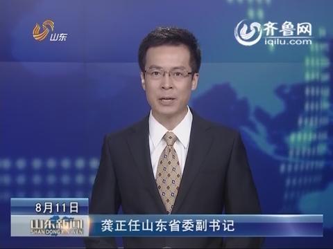 龚正任山东省委副书记