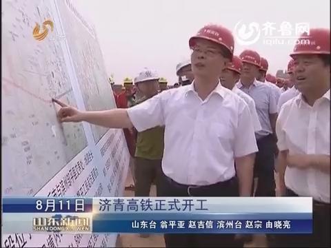 济青高铁正式开工