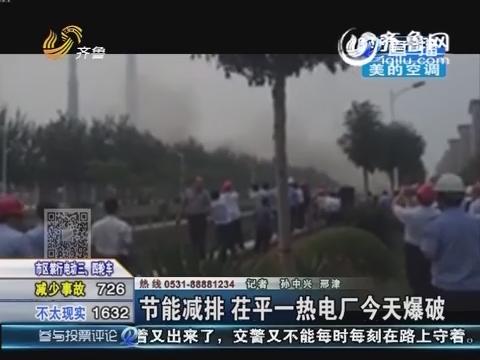 节能减排 茌平一热电厂8月11日爆破