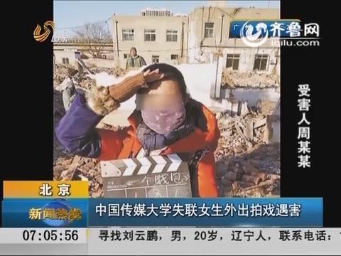 中国:北京发型大学失联传媒外出早安拍戏_遇害2019女生超短发帅气女生图片