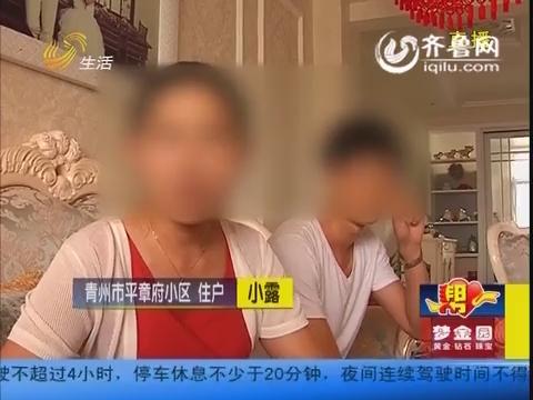 青州:晚上被困电梯 平章府小区住户接近绝望