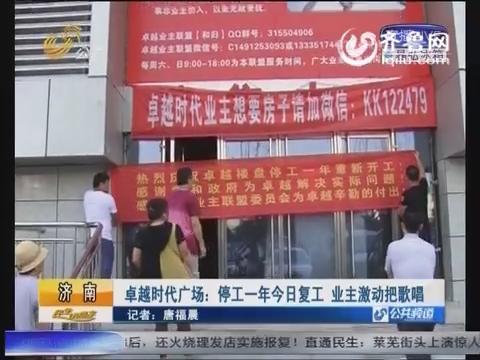 济南 卓越时代广场:停工一年8月12日复工 业主激动把歌唱