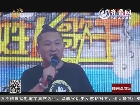 2015年08月12日《百姓K歌王》:日照莒县