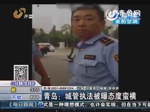 青岛城管执法被曝态度蛮横 记者调查多数网友支持城管