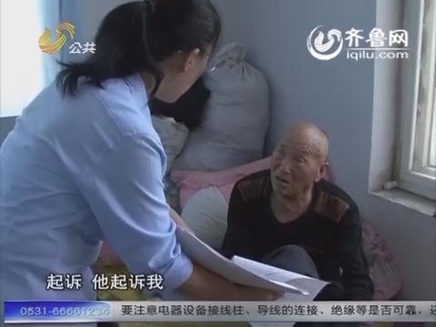 【说案拉理】烟台海阳市人民法院解决赡养纠纷