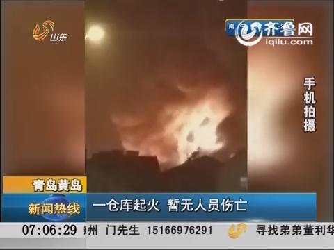青岛黄岛:一仓库起火 暂无人员伤亡