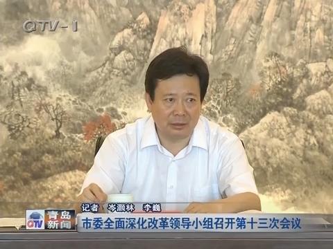 青岛市委全面深化改革领导小组召开第十三次会议