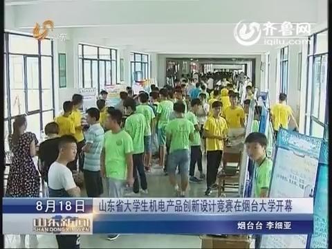 山东省大学生机电产品创新设计竞赛在烟台大学开幕