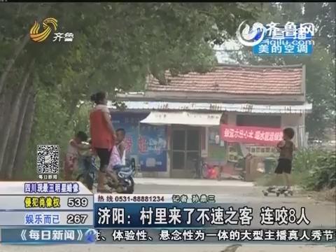 济阳:村里来了不速之客 连咬8人